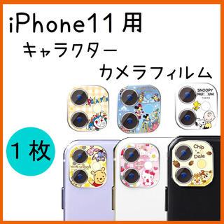 iPhone11 カメラ保護 カメラカバー キャラクター ディズニー (保護フィルム)