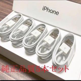 アップル(Apple)のiPhone充電器 ライトニングケーブル純正品質5本セット(バッテリー/充電器)