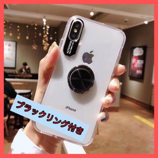 【限定特価】iPhoneXR クリアケース リング付き ブラック 黒 透明(iPhoneケース)