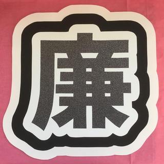 うちわ文字 永瀬廉(その他)