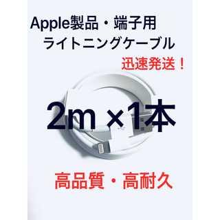 純正品質 同等品 ライトニングケーブル2m 1本 Apple iphone充電器(バッテリー/充電器)