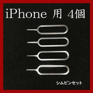SALE★ 4本セット!iPhone対応 SIMピン シムピン(その他)
