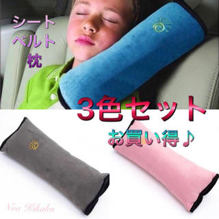3色セット・シートベルト枕 クッション枕  車 レジャー ドライブ 旅行 快眠(自動車用チャイルドシートクッション)