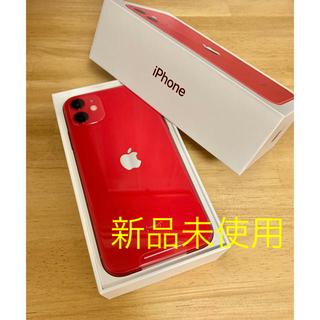 アイフォーン(iPhone)の【新品未使用】iPhone 11 64GB レッド SIMロック解除済(スマートフォン本体)