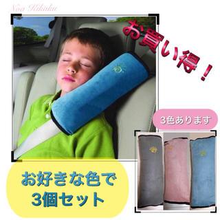 3個セット色自由・シートベルト枕 クッション  車 レジャー ドライブ  快眠(自動車用チャイルドシートクッション)