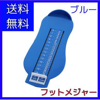 フットメジャー ブルー サイズ 測定 成長記録 運動靴 上履き 足計測 Z04(その他)