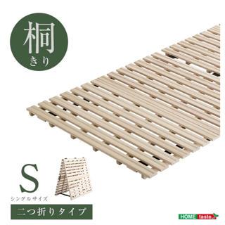 すのこベッド 2つ折り式 桐仕様(シングル)(すのこベッド)