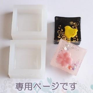 hana様専用 ⑤シリコンモールド 箸置き 正方形(大)(その他)