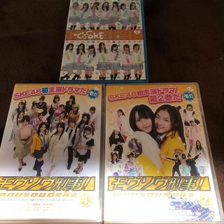 エスケーイーフォーティーエイト(SKE48)のSKE48 でらSKE 夜明け前の国盗り48番勝負 モウソウ刑事 DVD3本(アイドルグッズ)