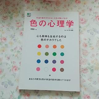 エイシュッパンシャ(エイ出版社)の色の心理学 心も身体も左右するのは色のチカラでした(人文/社会)