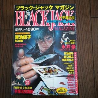 アキタショテン(秋田書店)のブラック・ジャック マガジン(その他)