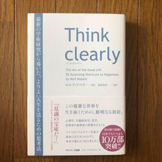 サンマーク出版 - Think clearly 最新の学術研究から導いた、よりよい人生を送るための