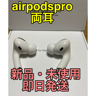 Apple - Apple AirPods Pro airpodspro 両耳のみ 国内正規品
