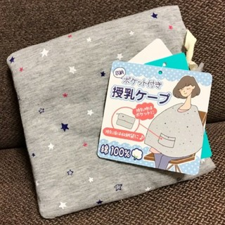 西松屋 - 授乳ケープ【西松屋】