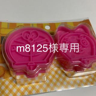 m8125様専用です(調理道具/製菓道具)