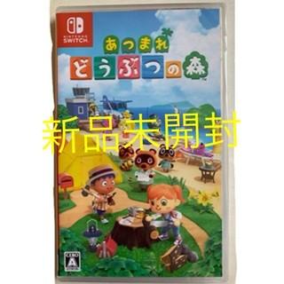 Nintendo Switch - あつまれどうぶつの森 パッケージ版