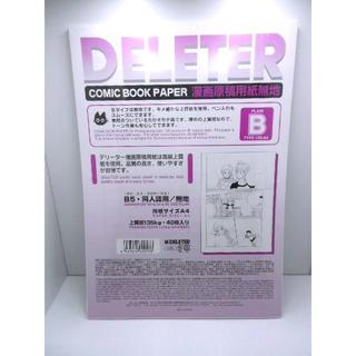 DELETER 漫画原稿用紙無地 B5 同人誌用 用紙サイズA4 上質紙 40枚(コミック用品)