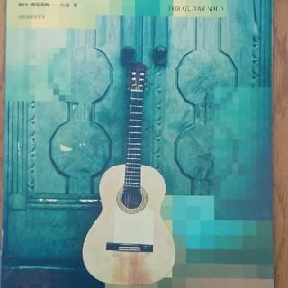 ギターソロによるサンバ&ボサノヴァ曲集 長塚節(ポピュラー)