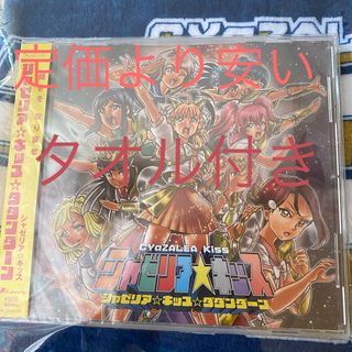 シャゼリア☆キッス CD・マフラータオルセット ラブライブ!サンシャイン!!(アニメ)