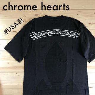 クロムハーツ(Chrome Hearts)のクロムハーツ Tシャツ USA製 バックプリント(Tシャツ/カットソー(半袖/袖なし))