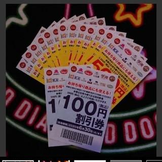 スカイラーク(すかいらーく)のすかいらーくグループ割引券・13枚 &2枚セット(レストラン/食事券)