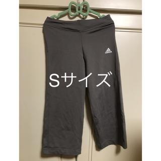 アディダス(adidas)の【美品 Sサイズ】アディダス ヨガパンツ(ヨガ)