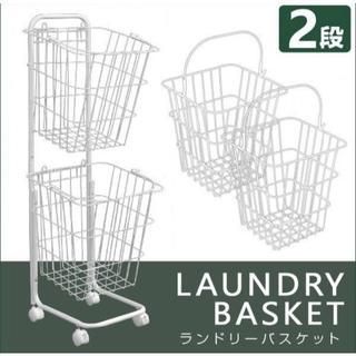 ランドリーワゴン ランドリーバスケット 2段 洗濯かご付き 北欧 大容量 56L(バス収納)
