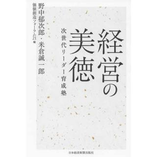 経営の美徳ほか(ノンフィクション/教養)
