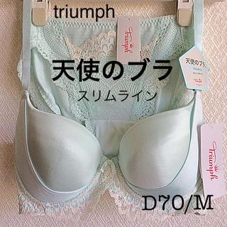Triumph - 【新品タグ付】triumph★天使のブラD70M(定価¥9,680)
