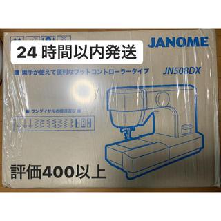 JANOME ジャノメ ミシン ブルー 新品未使用品 JN508DX(その他)
