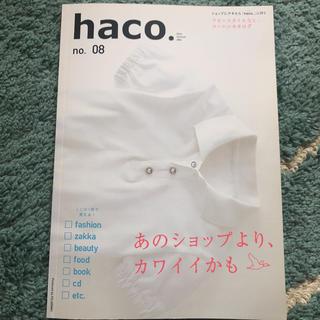 フェリシモ haco. 太田莉菜 雑誌 匿名配送