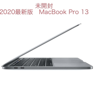 Apple - [未開封]Macbook Pro 13 2020(最新版)