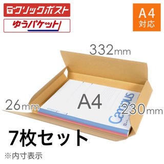ゆうパケット、クリックポストに♡段ボール 箱 7枚セット♡(ラッピング/包装)