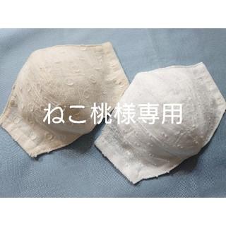ねこ桃様専用 インナーマスク 大人Lサイズ 夏用 4枚セット ハンドメイド(その他)