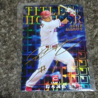 カルビー - プロ野球チップス 2020 鈴木 広島カープ