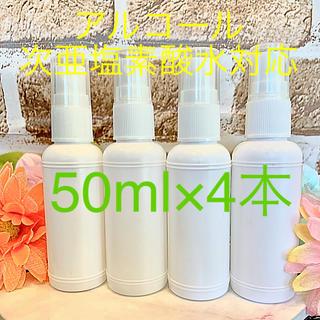 遮光性ボトル アルコール対応ボトル スプレーボトル 空容器 即発送 30ml