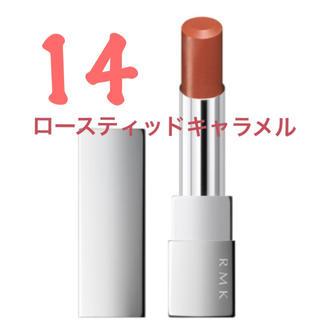 アールエムケー(RMK)の🥰人気カラー🥰RMK リップスティック コンフォート エアリーシャイン 14(口紅)