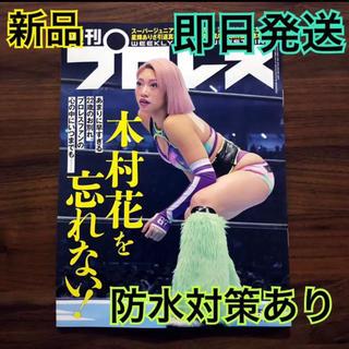 最新号 週刊プロレス 木村花を忘れない 表紙 木村花 スターダム(格闘技/プロレス)