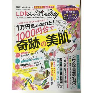 LDK the Beauty (エルディーケイザビューティー) 2020年 02