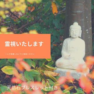 霊視 ご相談 占い 気の力 天然石ブレスレット付き(その他)