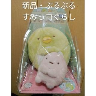 Takara Tomy - 【値下げ・新品】ぶるぶるすみっコぐらし