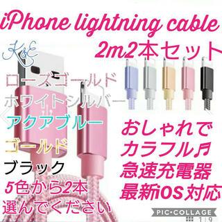 iPhoneライトニングケーブル 2m2本セット 充電器(バッテリー/充電器)