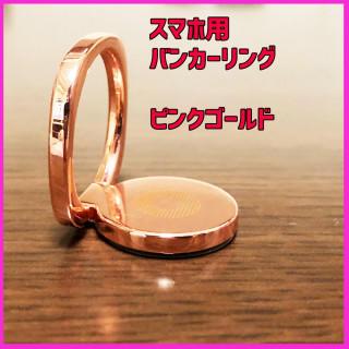 スマホ用 バンカーリング ■ピンクゴールド(その他)