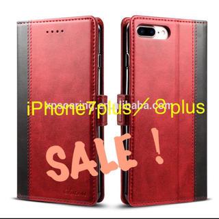 【セール中】PUレザー使用⭐︎iPhone7plus/8plusカバー(赤&黒)(iPhoneケース)