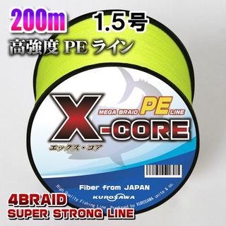高強度PEラインX-CORE1.5号22lb・200m巻き 黄 イエロー!(釣り糸/ライン)
