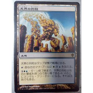 MTG 《天界の列柱/Celestial Colonnade》日1枚(シングルカード)