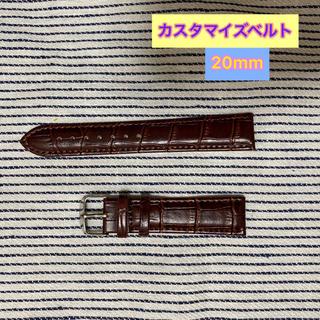 【SALE‼︎】本革 20㎜時計  カスタマイズ 交換ベルト 茶色☆(レザーベルト)