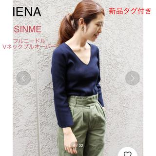IENA - 【新品タグ付】IENA イエナ SINME フルニードルVネックプルオーバー