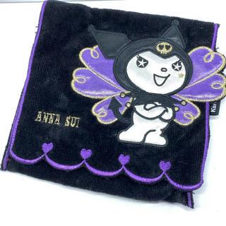 ANNA SUI - 2465 アナスイ ポケット付き タオル クロミ サンリオ