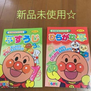 アンパンマン - 【新品未使用】アンパンマン☆ひらがな&すうじ 知育シリーズ